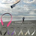 ヘッドセット bluetooth 4.0対応 ワイヤレス USB充電 ハンズフリー 6色 ネックバンド ブルートゥース スマホ スマートフォン iphone Android _@a876