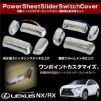 レクサス NX RX パワーシート メッキ スイッチカバー 4pcs 2タイプ 電動シート 運転席 助手席 ガーニッシュ パーツ 内装 あす つく _@a887