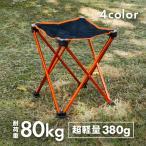 アウトドア チェアー 椅子 イス 折り畳み 軽量360g 耐荷重80Kg 選べる4色 オレンジ/チタン/ブルー/レッド スツール 収納袋付き キャンプ あすつく @a916