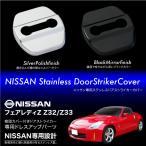 フェアレディZ Z32 Z33 ドアストライカーカバー 4個 ステンレス製 ブラッククロームメッキ シルバー 内装 パーツ _@a989
