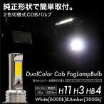 フォグランプ COB LED バルブ 40W H11 HB4 H3 2色切り替え ホワイト イエロー フラッシング機能付き 3000K 6000K 無極性 純正形状 白 黄色 _@b003