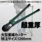 番線カッター 特注サイズ1200mm _75004