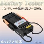 バッテリーテスター/バッテリーチェッカー 6V/12V ワニ口配線付き アナログ表示/メンテナンス/携帯用/チェック/車用品/電圧/テスタ _75055(battery12)