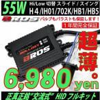HID 55W HIDセット フルキット Hi/Low切替 BROS製 H4スライド/IH01/702K/HB1/HB5 ケルビン数選択 1年保証付/送料無料/BROS/@a054