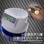 コインカウンター コインソーター マネーカウンター 自動 硬貨 選別 デジタル表示 高速 高精度 216/min 業務用 小型貨幣 選別機 経理 会計 あすつく _74004