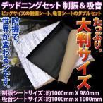 デッドニングシートセット 制振シート+吸音シート/  _92018