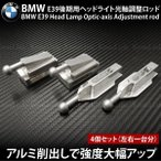 BMW E39 後期 ヘッドライト 光軸調整ロッド アルミ製 耐久性抜群 4個セット ハロゲン/キセノン両対応 _59522
