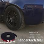 フェンダーモール 汎用 2.5M ワイド/9mm ウレタン製 黒 塗装可能 オーバーフェンダー 車検対策 ハミタイ ツライチ タイヤ ブラック _45197