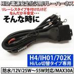 HID部品 電源安定化リレーハーネス H4/IH01/702K対応 _34078