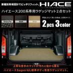 ハイエース 200系 フロアマット カーゴマット 2分割タイプ 3色 1型 2型 3型 ブラック ベージュ 無地 黒 グレー チェック柄 ラゲッジマット @a193