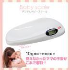 ベビースケール デジタル 10g/単位 最大/20kg メジャースケール付属 訳あり 赤ちゃんの成長を正しく測定/乳児〜幼児  授乳量の管理に _75108