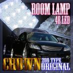 クラウン 200系 LED ルームランプ 高輝度 48/FLUXLED 3点セット ルームライト 室内灯 前期 後期 サンルーフ有/無 両対応 _57009