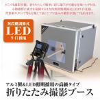 撮影ブース セット プロ仕様 工具不要簡単組立 アタッシュケース形状 Sサイズ 照明 48W 背景 壁紙6色 撮影キット 撮影ボックス 撮影セット _74050