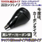 シフトノブ トヨタ AT 汎用/M8 カーボン/ブラックレザー シャフト径/8mm _59207