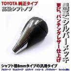 シフトノブ トヨタ車汎用 M8 メッキ+ブラックレザー _45163