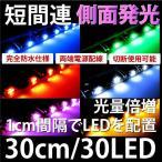 ポイント消化 LEDテープ 側面発光 30cm30LED 黒ベース カラー選択 @a085