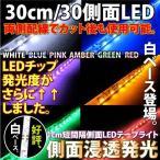 ポイント消化 LEDテープ 側面発光 30cm30LED 白ベース カラー選択 @a090