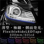 LEDテープ 側面発光 60cm 60LED 高輝度SMD 防水 カットOK 黒ベース ピンク 白 青 赤 緑 アンバー LEDテープライト/テープLED @a087