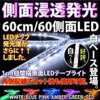 LEDテープ 側面発光 60cm60LED 白ベース カラー選択 @a091