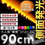 LEDテープ 側面発光 90cm90LED 黒ベース カラー選択 @a088