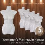 トルソー ハンガー レディース パンツ着用可能 5枚セット ボディーディスプレイ ハーフトルソー マネキン 女性 ハンガートルソー _74091