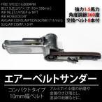 エアーベルトサンダー ノーマルタイプ 10mm 【 交換用ベルト8本付 】 / 工具 / 研磨 / 錆落 / 剥離 / 角度調節可能 _75025(t-00064)