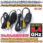 ワイヤレスビデオトランスミッター 2.4GHz帯 バックカメラ取付に _43058