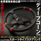 ステアリング ディープコーン MOMO風 本革 赤ライン/黒ステッチ 約60mmオフセット 汎用 momo/ボス対応 _55061