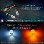 ウインカーポジションキット LED トヨタ 汎用 FLUX 2色 簡単取付け ウィンカーポジションキット ホワイト アンバー _59113