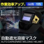 自動遮光溶接面 溶接マスク 反応速度 1/25000秒 アーク 遮光液晶型 溶接面 かぶり面 ゴーグル シールド _75001