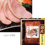 お中元 日本ハム 美ノ国ギフト 豚ロース肉のはちみつ焼き詰め合わせ 送料無料 2020