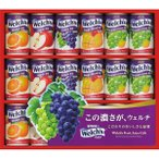 お中元 ウェルチ ジュース ギフト 100%果汁ギフトフルーツジュース