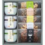 静岡銘茶 かりんとう詰合せ菓子 煎茶 かりがね 飲料 ドリンク 贈り物に最適