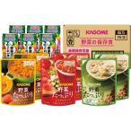防災 非常食カゴメ 野菜の保存食セットスープ トマトスープ