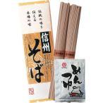 蕎麦 うどん さっぱり 夏 料理 天ぷら信州そば(つゆ付)2束