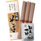 蕎麦 うどん さっぱり 夏 料理 天ぷら信州そば(つゆ付)3束