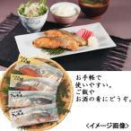 敬老の日 ギフト お魚 天然鮭切身セット 北海道産シーフード 海鮮 魚介類 贈り物に最適