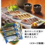 ギフト対応 食品〜産地直送食彩工房〜海産物・魚類
