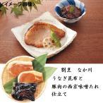 其它 - ホワイトデー 惣菜うなぎ昆布と豚肉の西京味噌たれ仕立て 祇園 割烹なか川 食材