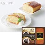洋菓子 コーヒー セット金澤パウンドケーキ&珈琲詰合せ