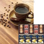 コーヒー 紅茶 洋菓子 セットドリップコーヒー&クッキー&紅茶アソートギフト
