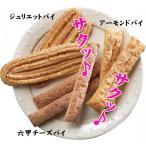 神戸浪漫パイ 3種のパイ セレクトBOX 菓子
