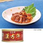 木の屋石巻水産 漢方 和牛 大和煮 缶詰 おつまみ