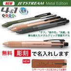 新発売 ジェットストリーム4&1 メタルエディション Metal Edition 名入れ無料 送料無料 三菱鉛筆 多機能ペン 記念品 プレゼント 卒業 入学 就職