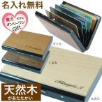 名入れ プレゼント 誕生日 高級 天然木 カードケース クリエイティブ 木製 ギフト ビジネス メンズ レディース レーザー彫刻