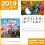 Yahoo!ケイエスエスサービス送料270円 カレンダー 壁掛け 2019年 暦  日本の四季 平成31年 セール