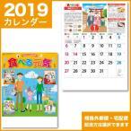 カレンダー 壁掛け 2018年 暦  食べる元気カレンダー 平成30年