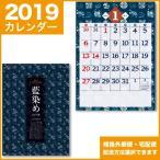 Yahoo!ケイエスエスサービス送料270円 カレンダー 壁掛け 2019年 暦  藍染め文字月表 平成31年 セール
