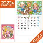 カレンダー 2021 令和3年 名入れ 壁掛け 暦 ナイスカップル NK-94