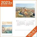 カレンダー 2021 令和3年 名入れ 壁掛け 暦 ヨーロッパ散歩道 NK-121